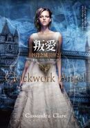 CA cover, Chinese 02