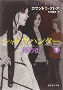 COB cover, Japanese 01