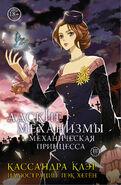 CP2M cover, Russian 01