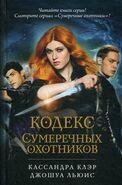 TSC cover, Russian 02