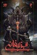 COA cover, Persian 02