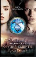 COB cover, Russian 02, movie tie-in