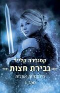 LM cover, Hebrew 01