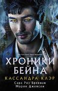 TBC cover, Russian 05