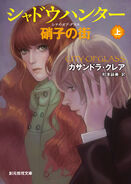 COG cover, Japanese 01