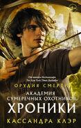 TSA cover, Russian 03