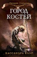 COB cover, Russian 03