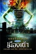 COA cover, Thai 01