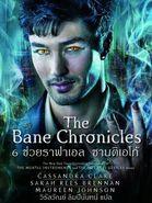 TBC06 cover, Thai 01