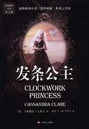 CP2 cover, Chinese 01