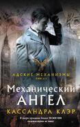 CA cover, Russian 03