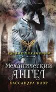 CA cover, Russian 01