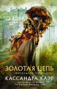 COG2 cover, Russian 01
