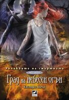 COHF cover, Bulgarian 01