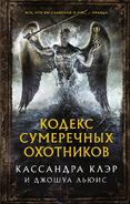TSC cover, Russian 03