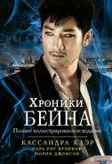TBC cover, Russian 04