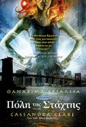 COA cover, Greek 01