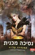 CP2 cover, Hebrew 01