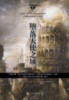 COFA cover, Chinese 03
