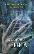TBC cover, Russian 01