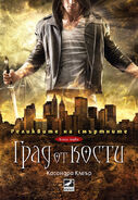 COB cover, Bulgarian 02
