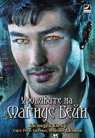 TBC cover, Bulgarian 01