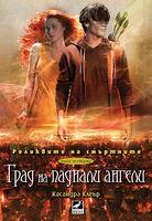 COFA cover, Bulgarian 01
