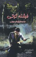 CA cover, Persian 01