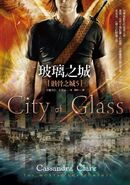 COG cover, Chinese 01