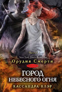 COHF cover, Russian 01