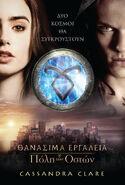 COB cover, Greek 02, movie tie-in