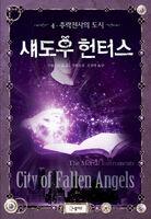 COFA cover, Korean 01