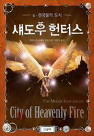 COHF cover, Korean 01