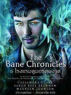 TBC05 cover, Thai 01
