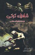 CP cover, Persian 01