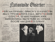 Операция Хаос газета