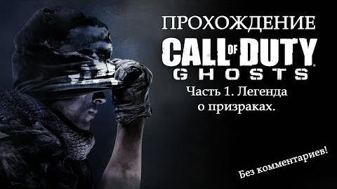 """Call_of_Duty_Ghosts_-_Прохождение_(""""Легенда_о_призраках"""")"""