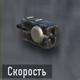 P-06 Скорость