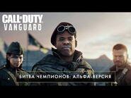 Трейлер альфа-версии Call of Duty®- Vanguard- PlayStation®