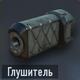 KRM-262 Глушитель