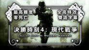 「使命召唤4:现代战争」剧情模式通关流程 20 Game Over 最高难度 零死亡 双语字幕 1080p60帧 全特效