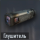 HVK-30 Глушитель