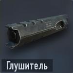 KN-44 Глушитель.png