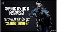 """Modern Warfare - Как получить чертёж СКС """"Залив свиней"""" - Событие BlackOps Coldwar в Warzone"""
