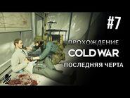 Call of Duty Black Ops Cold War — Последняя черта -7-10- Прохождение без комментариев