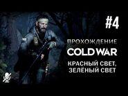 Call of Duty Black Ops Cold War — Красный свет, зеленый свет -4-10- Прохождение без комментариев