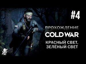 Call_of_Duty_Black_Ops_Cold_War_—_Красный_свет,_зеленый_свет_-4-10-_Прохождение_без_комментариев