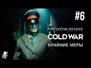 Call of Duty Black Ops Cold War — Крайние меры -6-10- Прохождение без комментариев