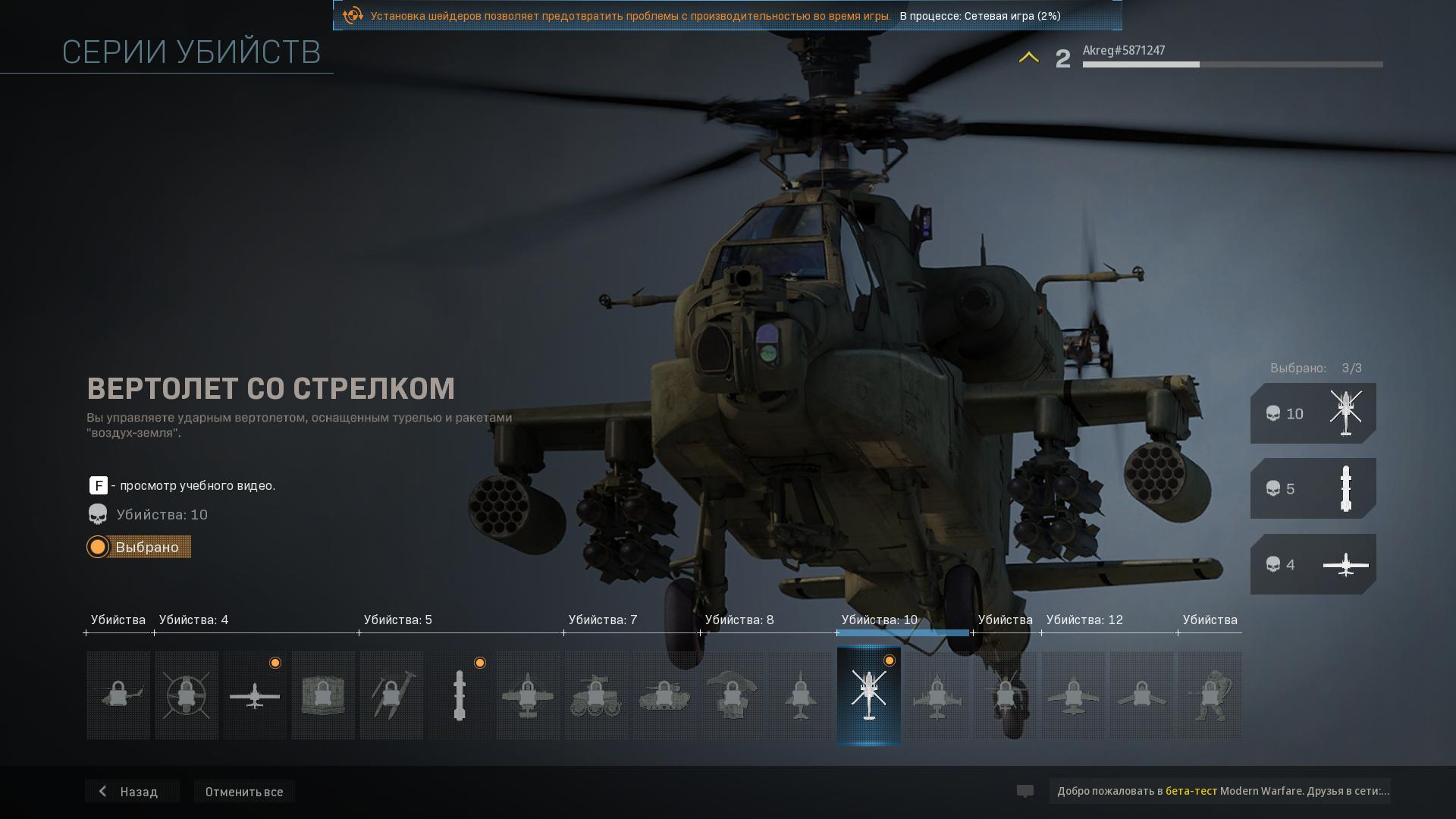 Вертолёт со стрелком