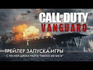 "Трейлер запуска игры Call of Duty- Vanguard (с песней Джека Уайта ""Taking Me Back"")"